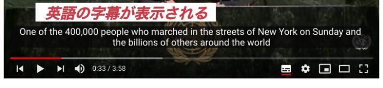 YouTubeで英語字幕