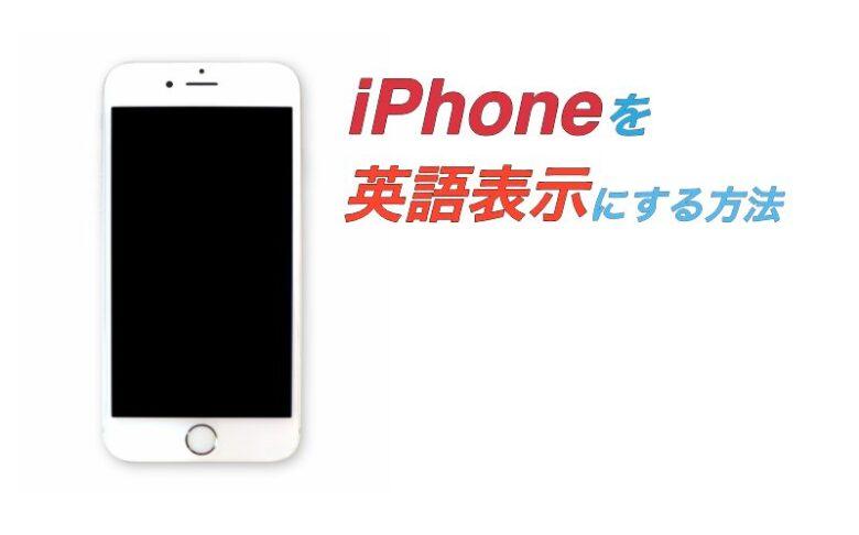 iPhoneを英語表示