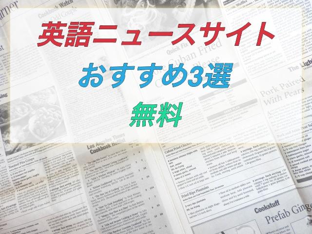 英語ニュースサイト