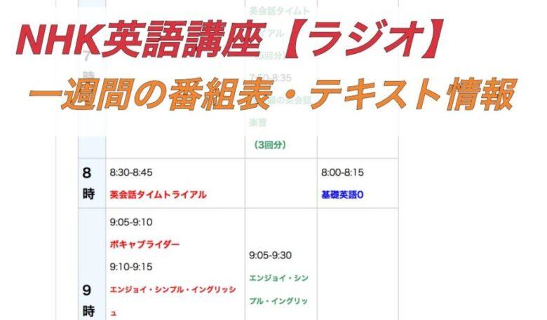 NHK英語講座