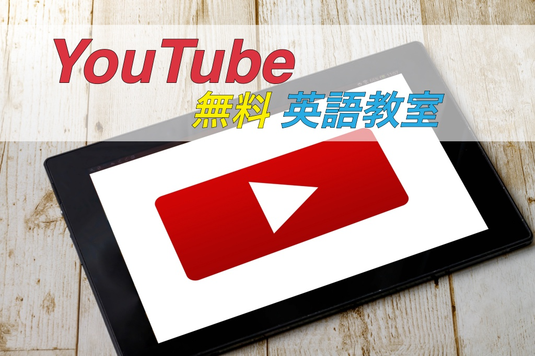 youtube英語教室