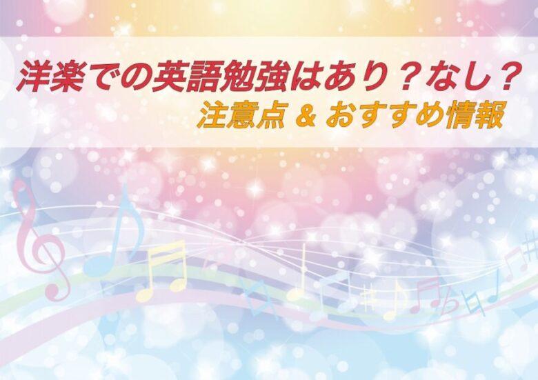洋楽で英語勉強