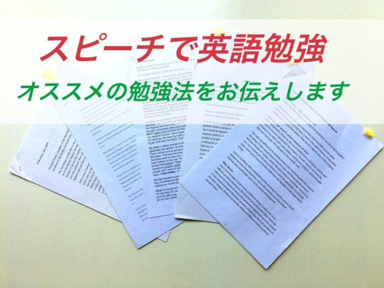 スピーチで英語勉強