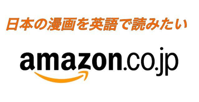 日本漫画amazon