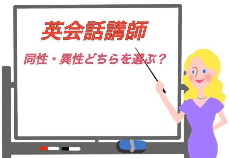 オンライン英会話講師