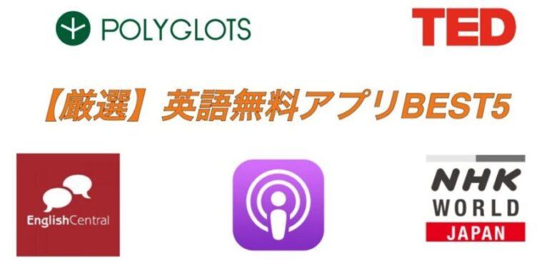 【厳選】英語無料アプリBEST5