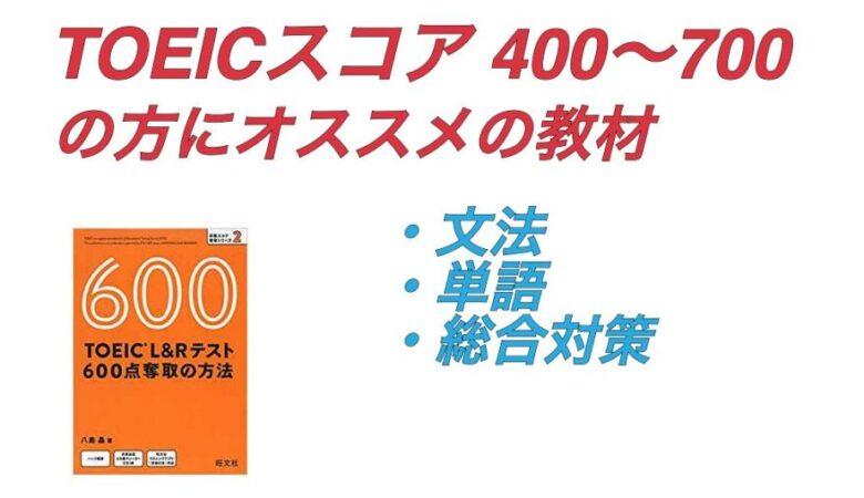 toeic400-700