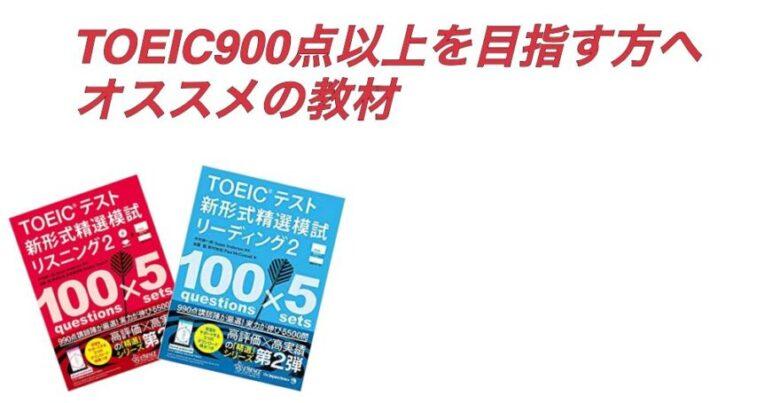 toeic900点以上
