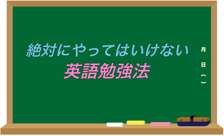 絶対にやってはいけない英語勉強法