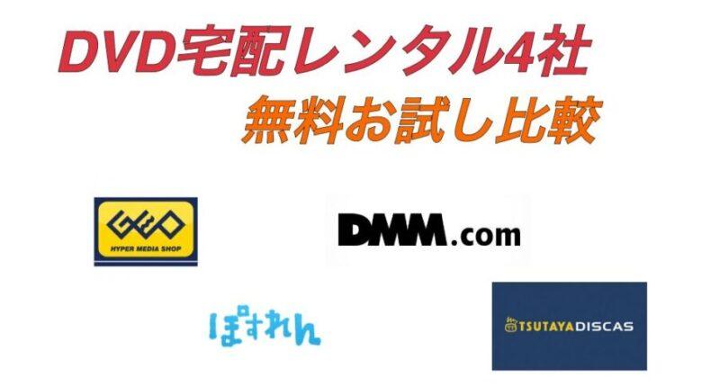 DVD宅配レンタル