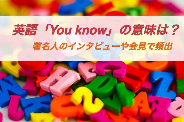 英語「you know」