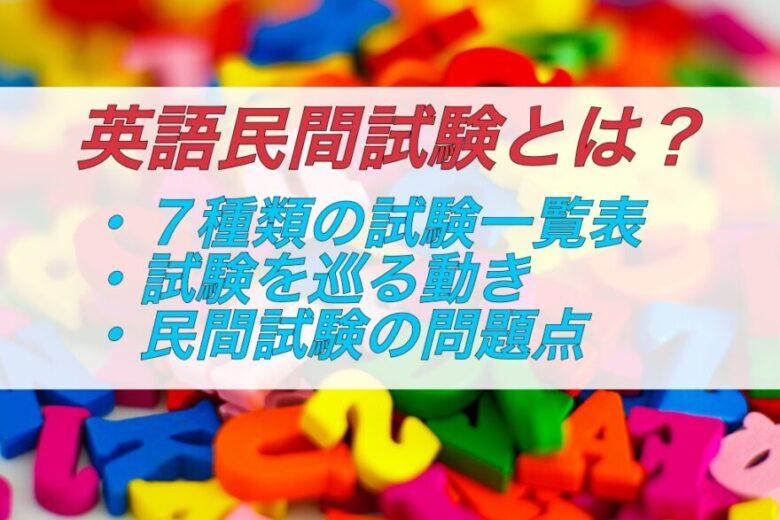 英語民間試験