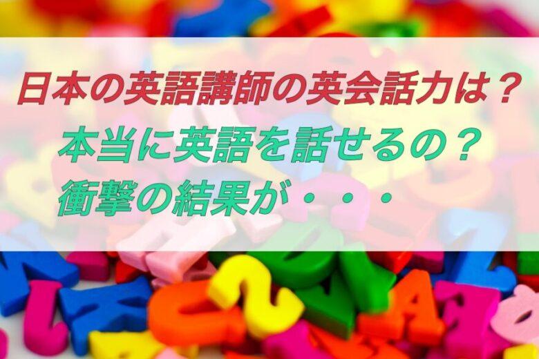 日本の英語講師の英会話力は?