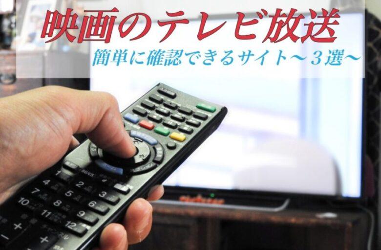 映画のテレビ放送